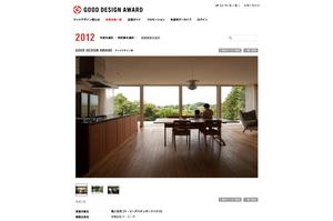 グッドデザイン賞2012